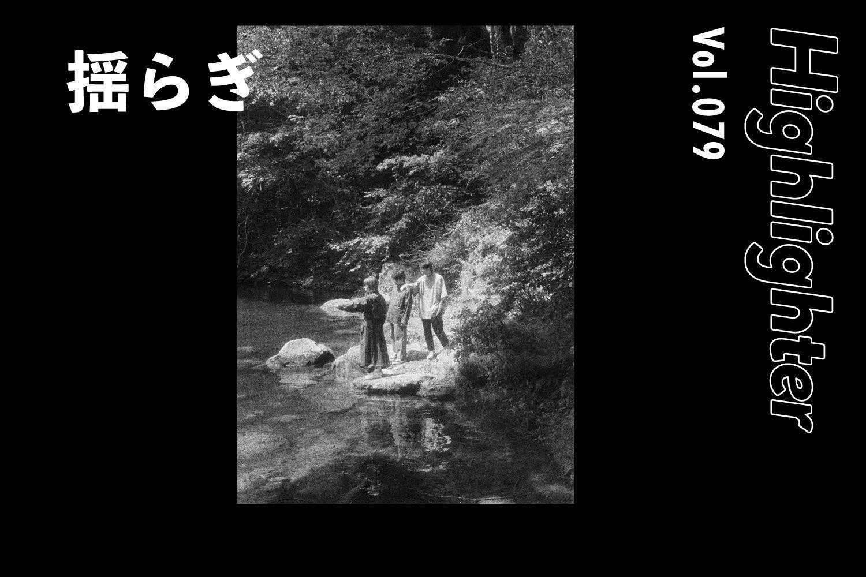 美しき轟音とウィスパーボイス「揺らぎ」-Highlighter Vol.079-
