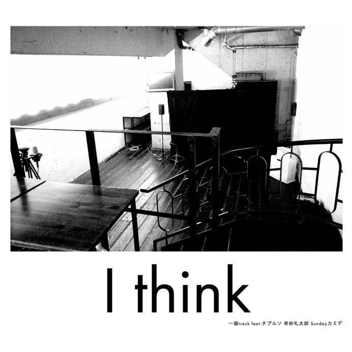 I think.jpg