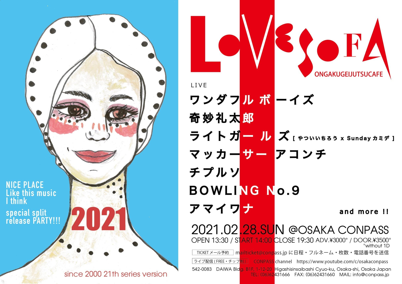 Lovesofa0228.jpg