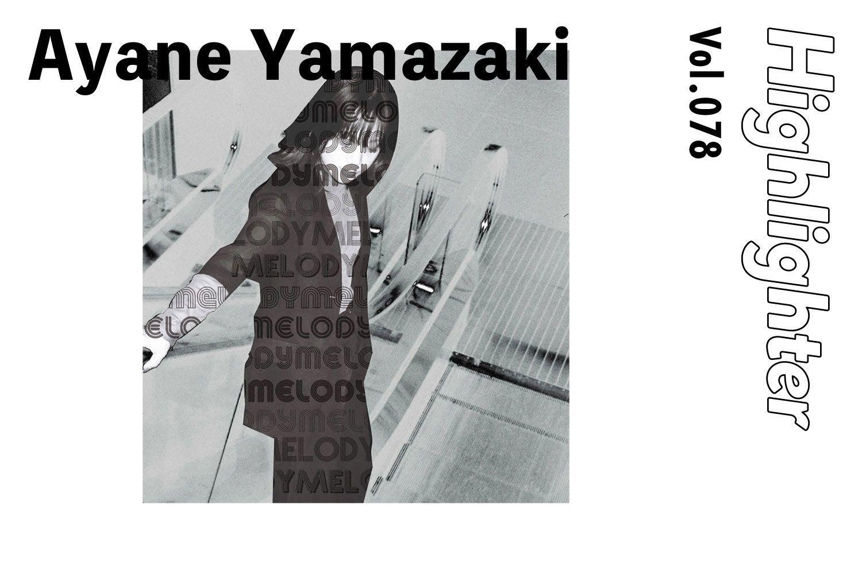 幻想的に煌めくアンビエント・ポップ「Ayane Yamazaki」-Highlighter Vol.078-