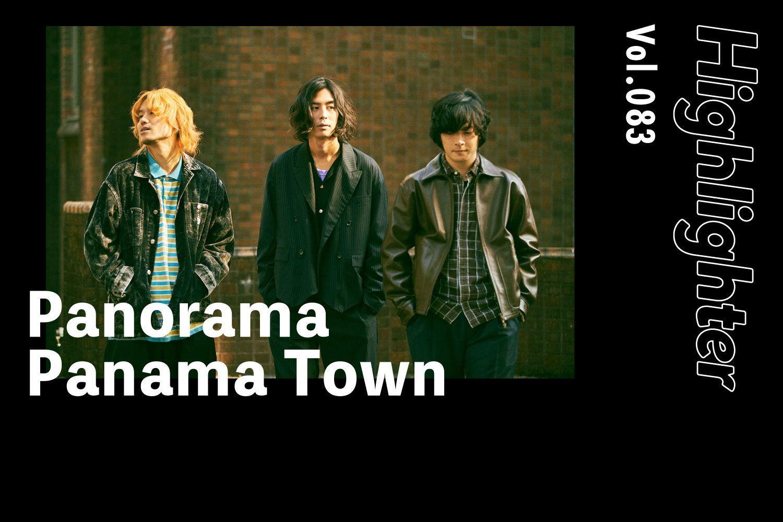 初のドラマ主題歌で新境地を切り拓いた青い衝動「Panorama Panama Town」-Highlighter Vol.083-