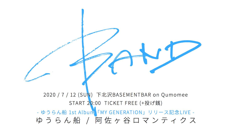 band_yuuransen_1500.jpg