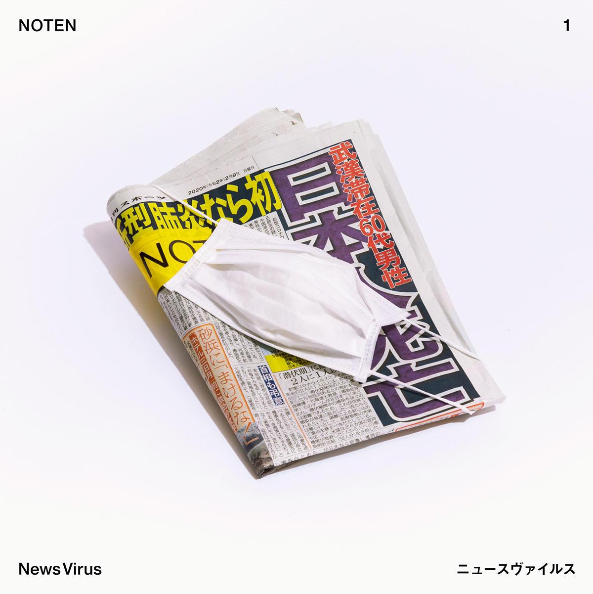 200527_NOTEN_JKT.jpg