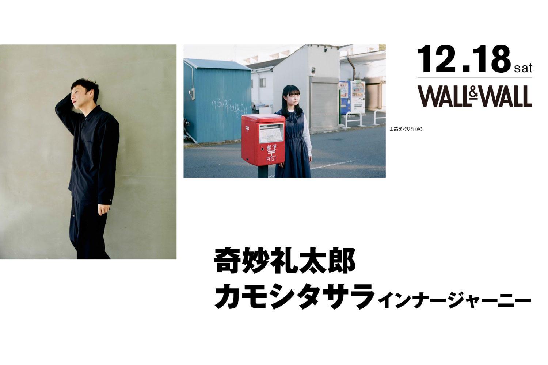 奇妙礼太郎&インナージャーニー・カモシタサラ、12/18(土)に2マンライブ開催決定!