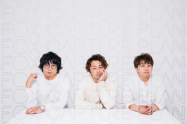fox capture plan、コラボ楽曲「やけにSUNSHINE feat. おかもとえみ」MVを公開