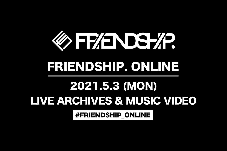 LITEのロンドン公演やThe fin.、Makoto Nagataの未公開ライブなど一挙配信「FRIENDSHIP. ONLINE」開催!