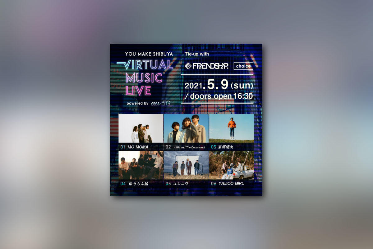 YOU MAKE SHIBUYA VIRTUAL MUSIC LIVE powered by au 5G、FRINEDSHIP.コラボイベント第2弾開催決定!