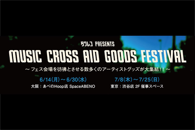 75組のアーティストグッズの販売イベント、タワレコpresents「MUSIC CROSS AID GOODS FESTIVAL」開催!