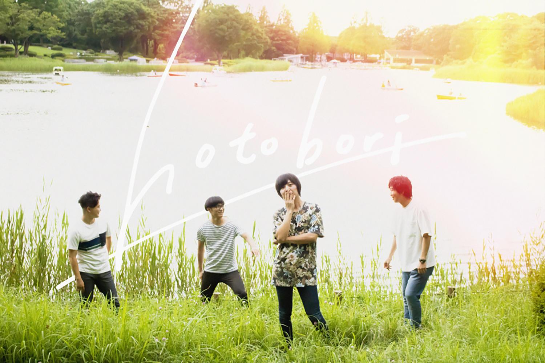 淡くノスタルジーなサウンドに温かい歌声を乗せるhotobori、新曲「メモリーセブン」本日配信スタート