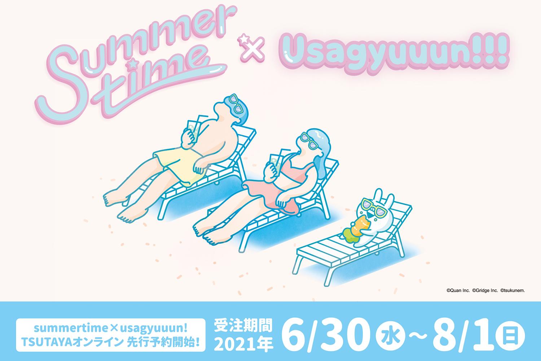 LINEスタンプ人気キャラ「うさぎゅーん!」& #君の虜に で話題の楽曲「summertime」、コラボグッズを販売する国内初POPUP開催!