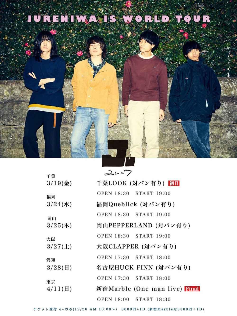 jureniwa_tour_kokuchi.jpg