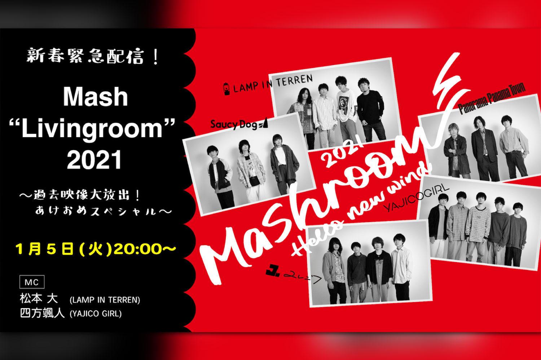 Mashroom 2021、東京公演中止を受けて5日20時に急遽新春番組配信決定!テレン・パノパナ・サウシー他過去ライブ映像大放出!