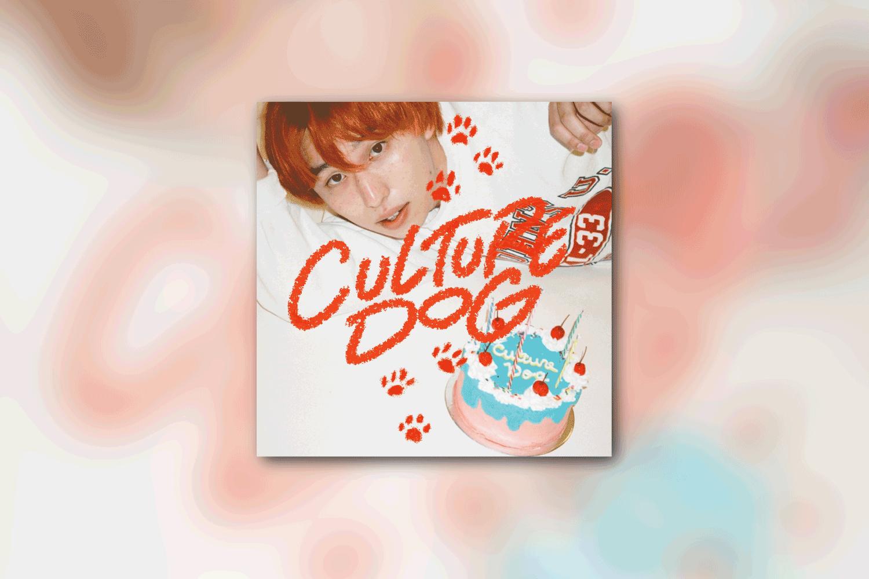 Mega Shinnosuke、9/8リリースの1stアルバム「CULTURE DOG」詳細発表