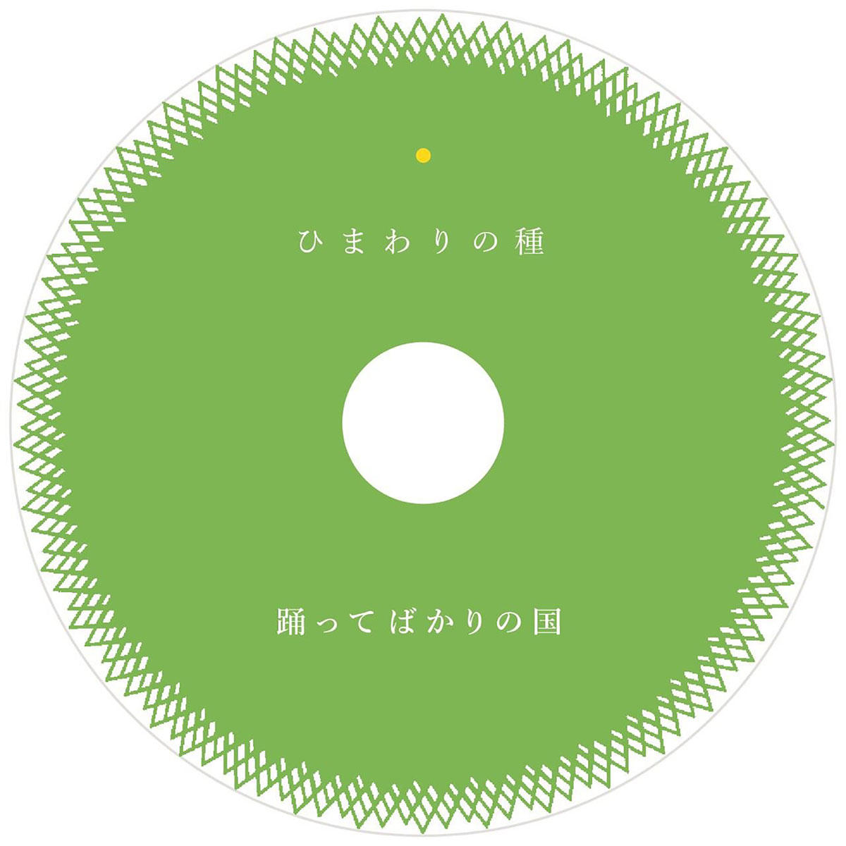 odotte_jk_himawari_1200_20200922.jpg