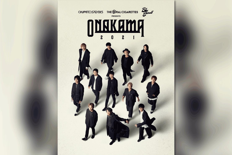 フォーリミ×オーラル×ブルエン、「ONAKAMA 2021」Live DVD&Blu-ray収録内容発表&本日予約スタート!