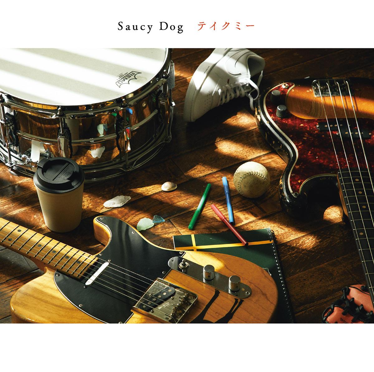 saucydog_Take Me_jk_20200806.jpg