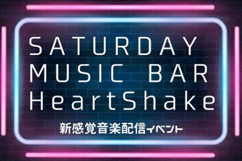「SATURDAY MUSIC BAR HeartShake」第3回のゲストはココロオークション!