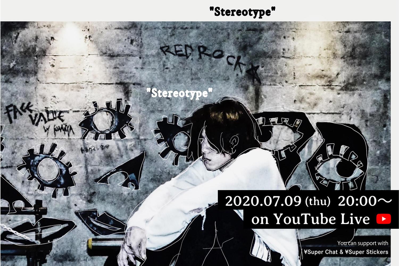 LAMP IN TERREN 松本 大、自身の誕生日である7/9(木)20時に弾き語りライブ生配信決定!