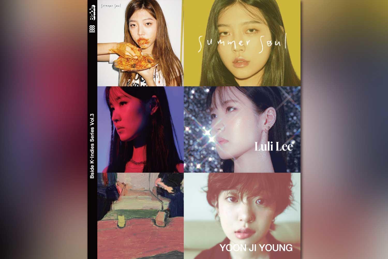 韓国の新鋭女性シンガーソングライター Summer Soul, Luli Lee, Yoon Jiyoungの7インチがレコードの日に発売決定!