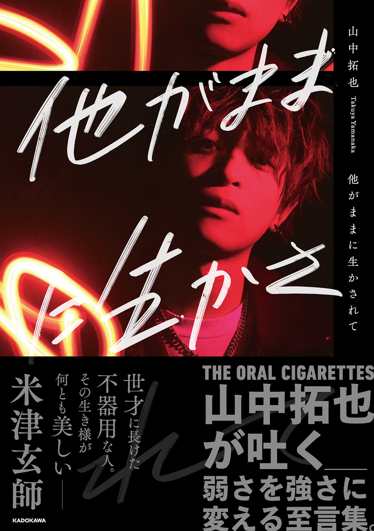 takuya_book_1200.jpg