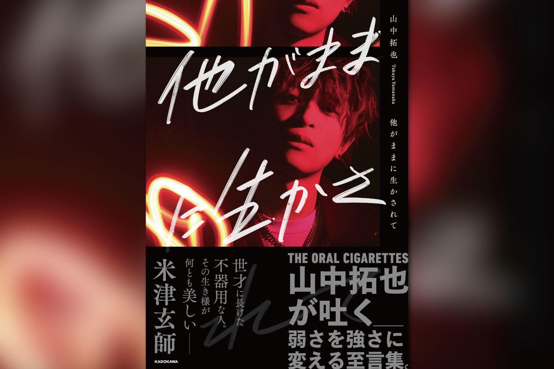 THE ORAL CIGARETTES 山中拓也、初著書「他がままに生かされて」3月2日発売!