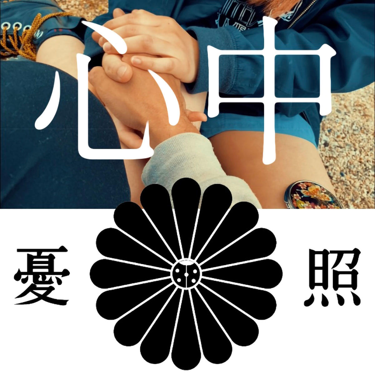 yuuterasu_jk_1200_20210909.jpg
