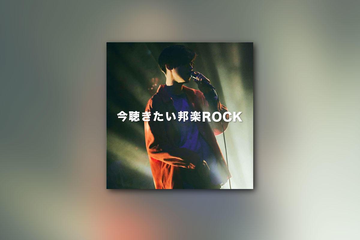今聴きたい邦楽ROCK -2021 MARCH-