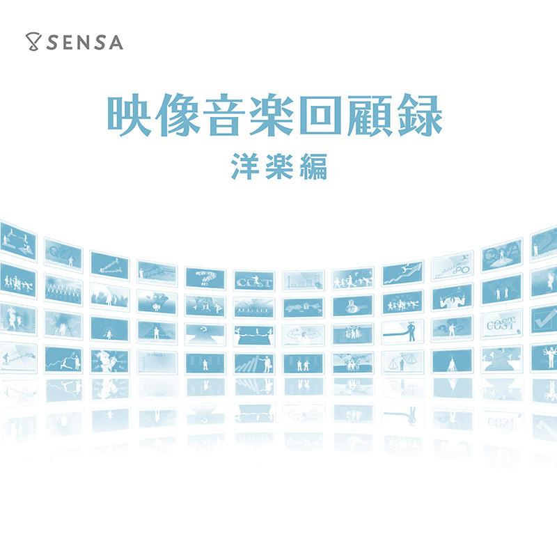 sensa_web_playlists_eizou_yo_ok.jpg