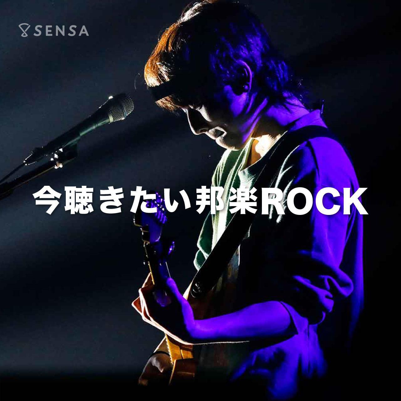 sensa_web_playlists_horock_02 (1).jpg