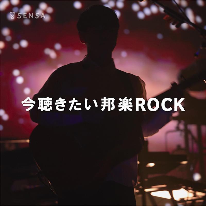 sensa_web_playlists_horock_03_ok.jpg