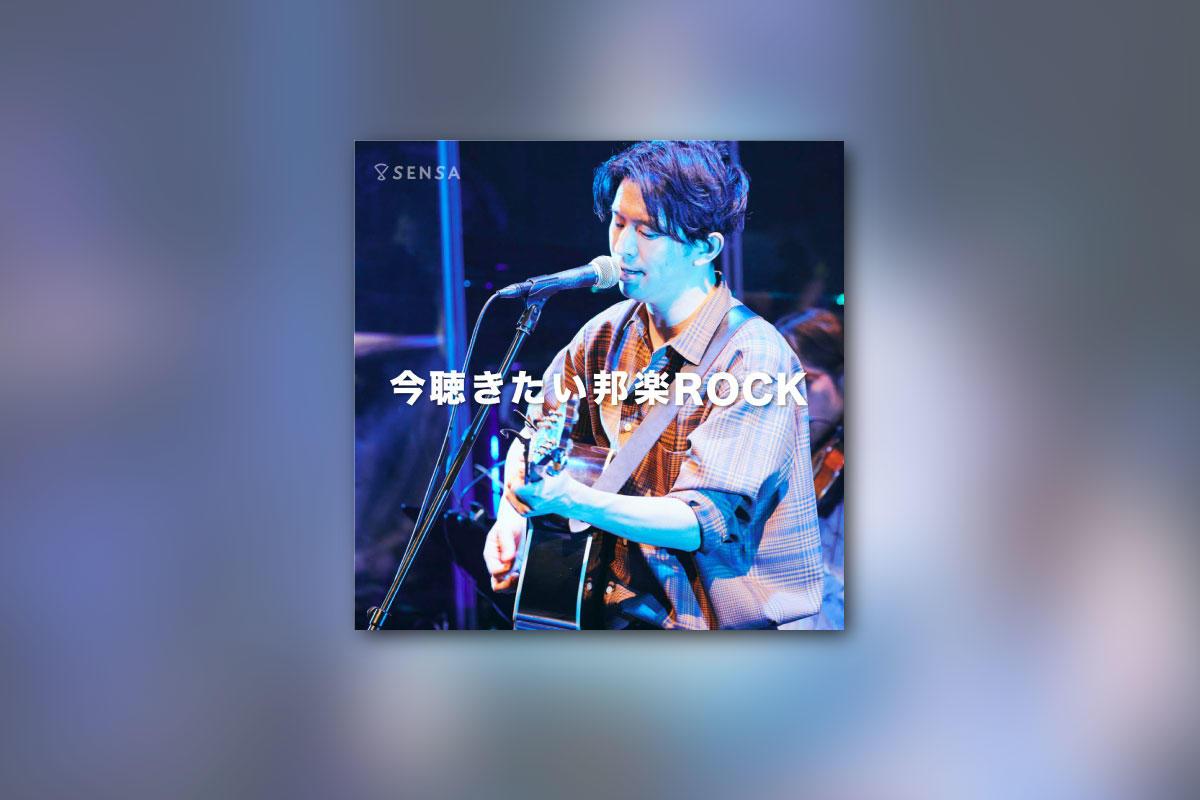 今聴きたい邦楽ROCK -2021 MAY-