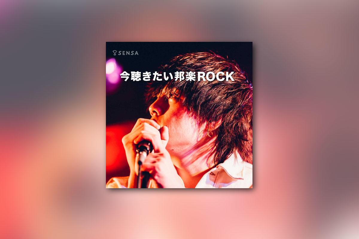 今聴きたい邦楽ROCK -2021 JUNE-