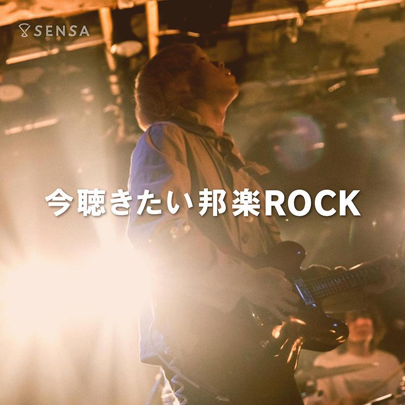 sensa_web_playlists_horock_07_ok (1).jpg