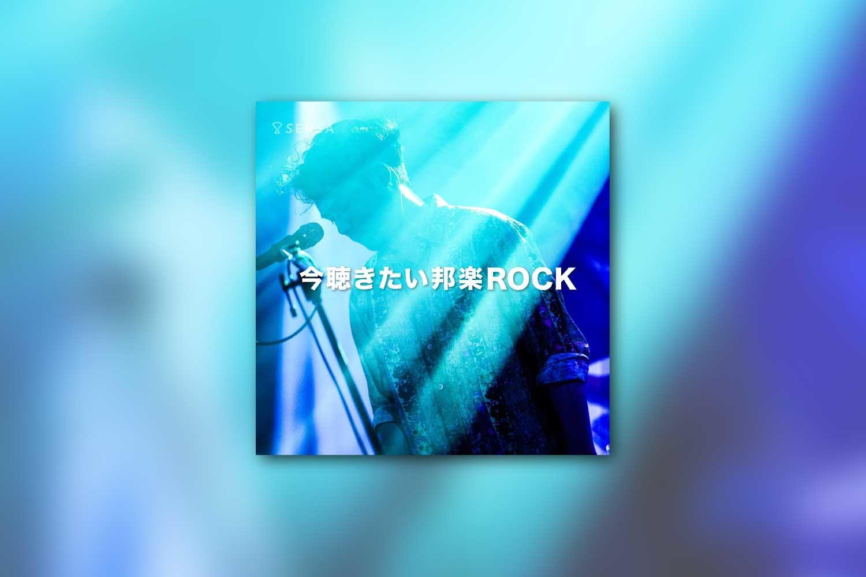 今聴きたい邦楽ROCK -2021 JANUARY-