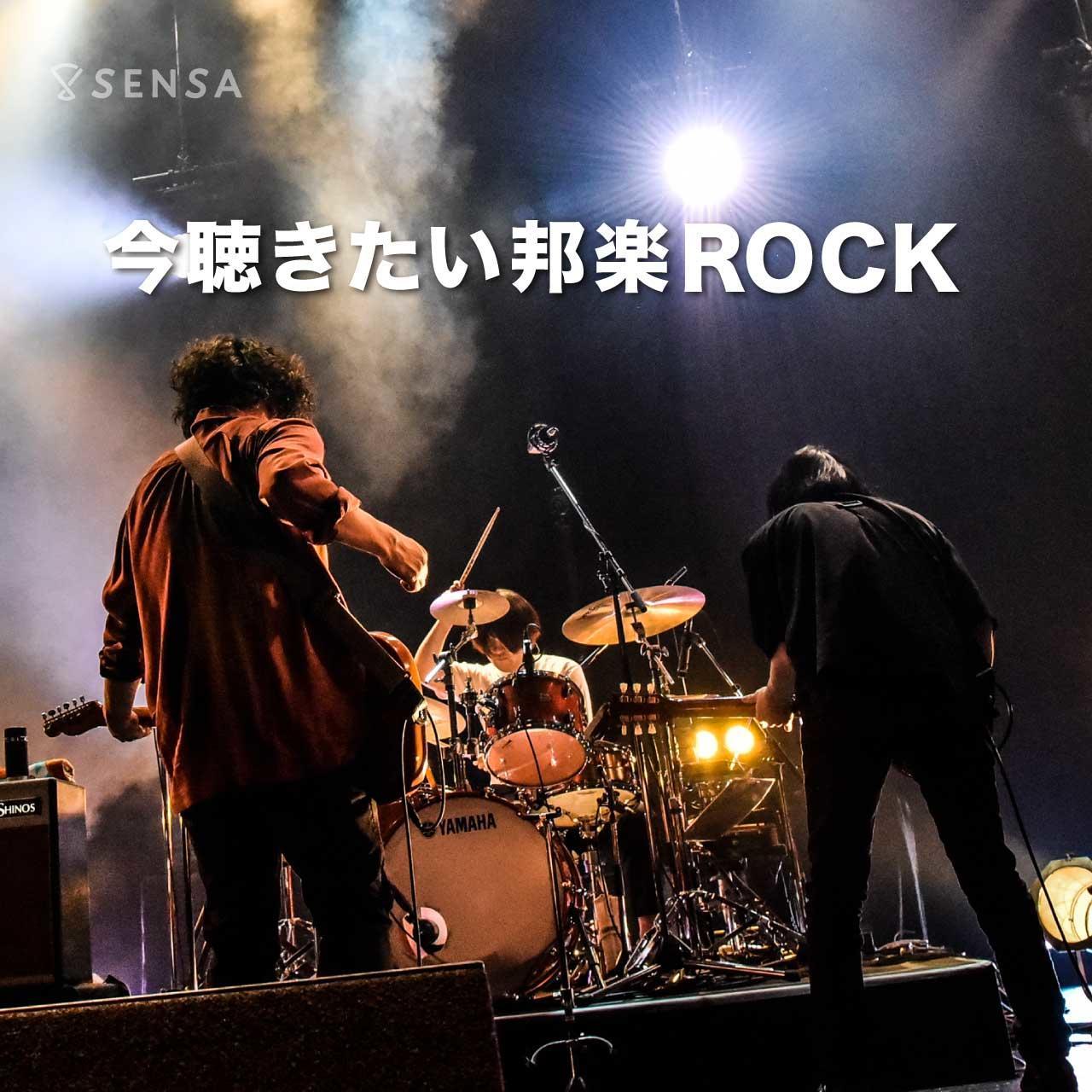 sensa_web_playlists_horock_2001_3s.jpg