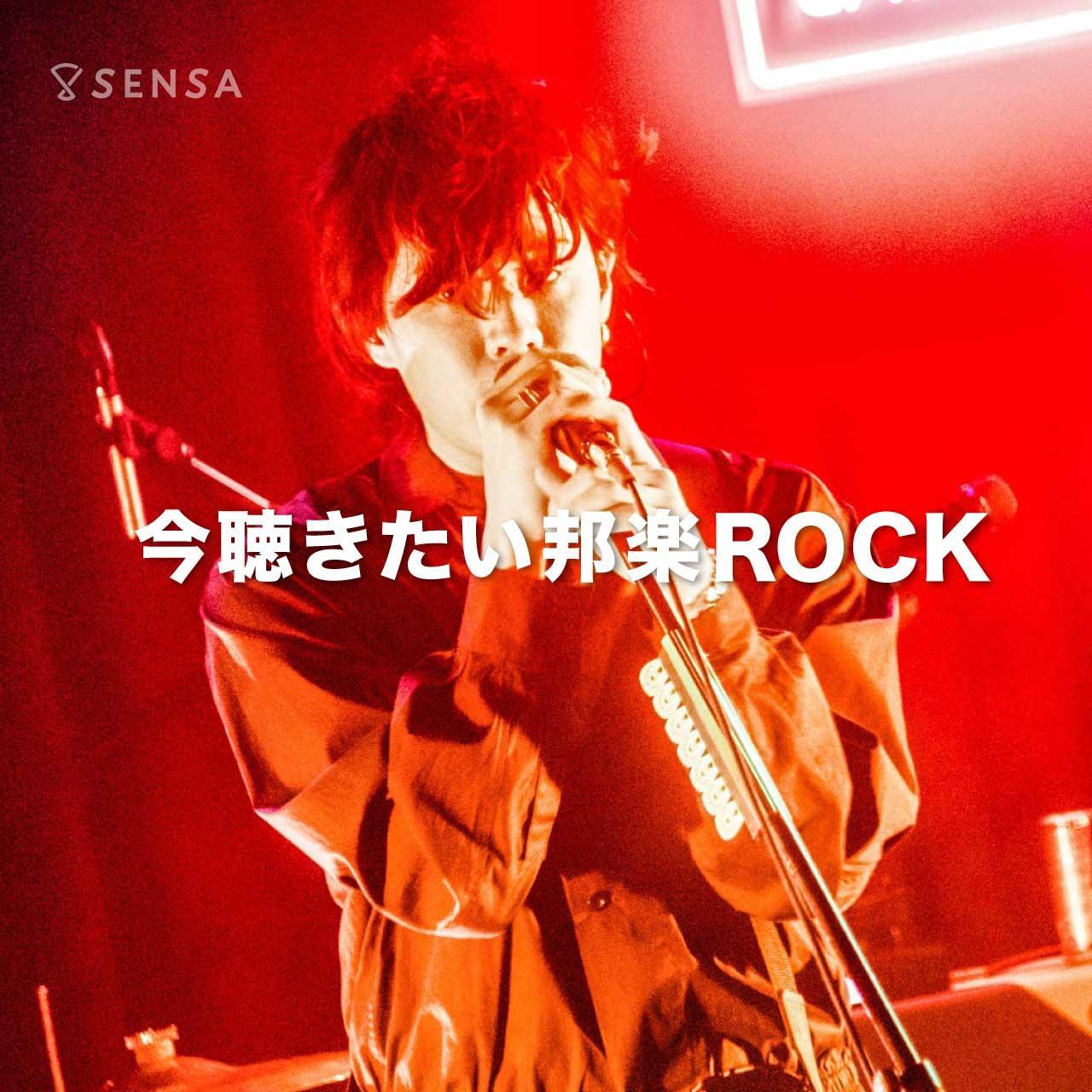 sensa_web_playlists_horock_202011.jpg