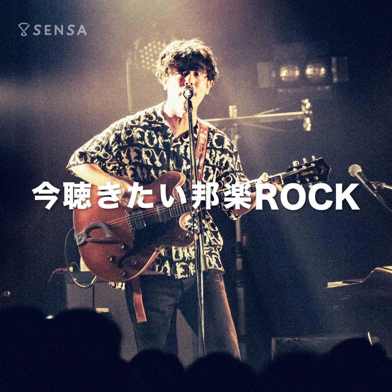 sensa_web_playlists_horock_202012.jpg