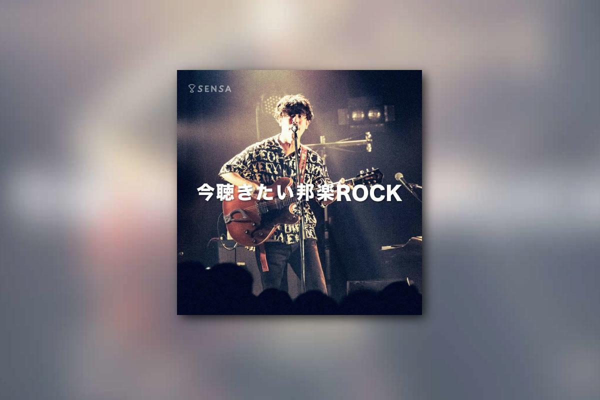 今聴きたい邦楽ROCK -2020 DECEMBER-