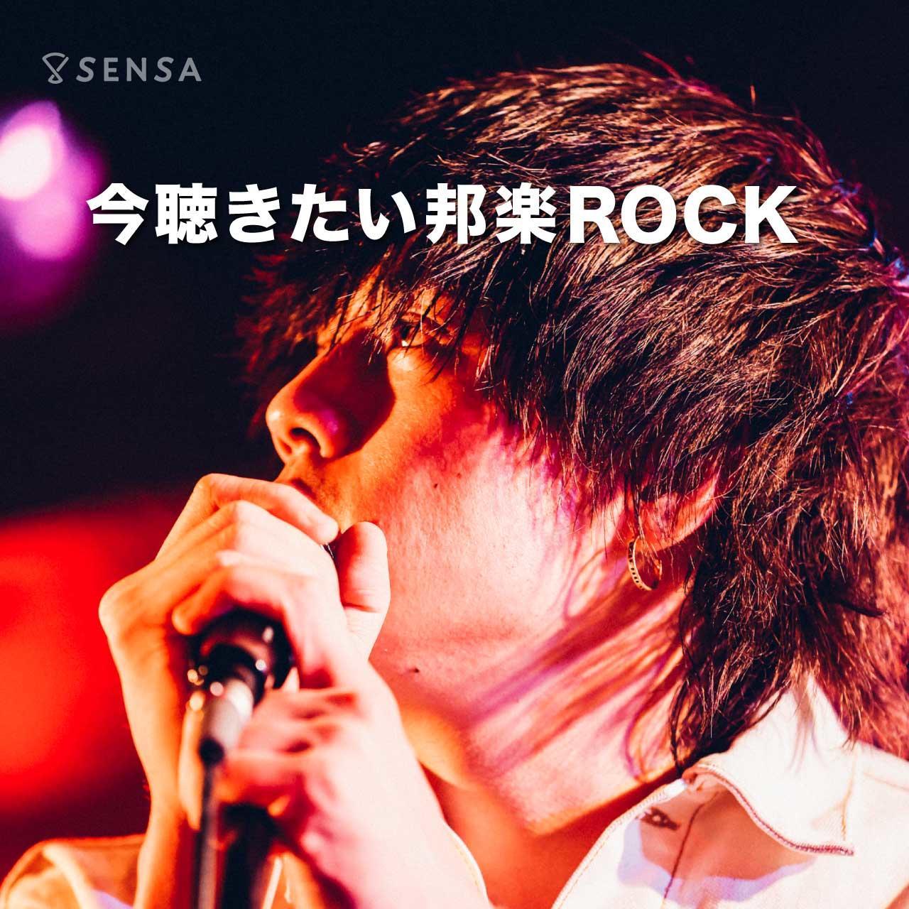 sensa_web_playlists_horock_202106_01.jpg