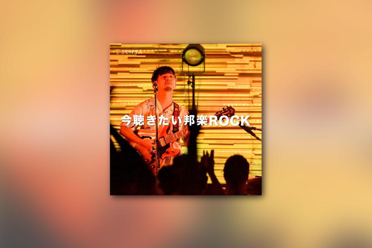 今聴きたい邦楽ROCK -2021 AUGUST-