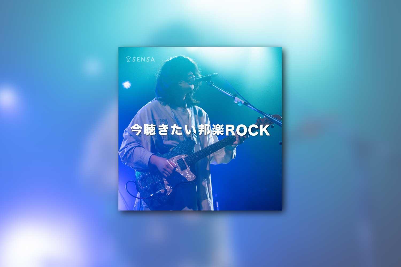 今聴きたい邦楽ROCK -2020 OCTOBER-