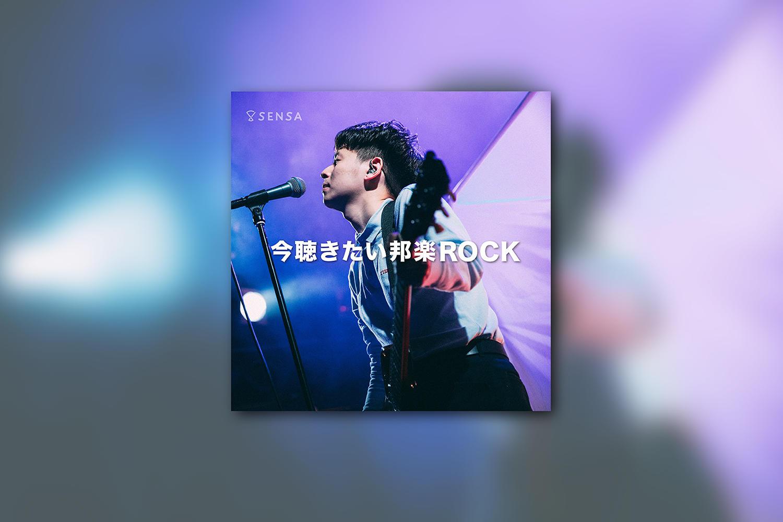 今聴きたい邦楽ROCK -2020 AUGUST-
