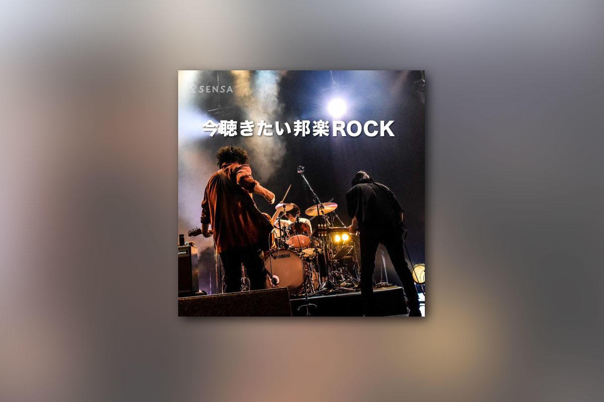 今聴きたい邦楽ROCK -2021 APRIL-
