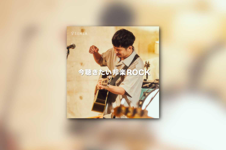 今聴きたい邦楽ROCK -2020 JUNE-