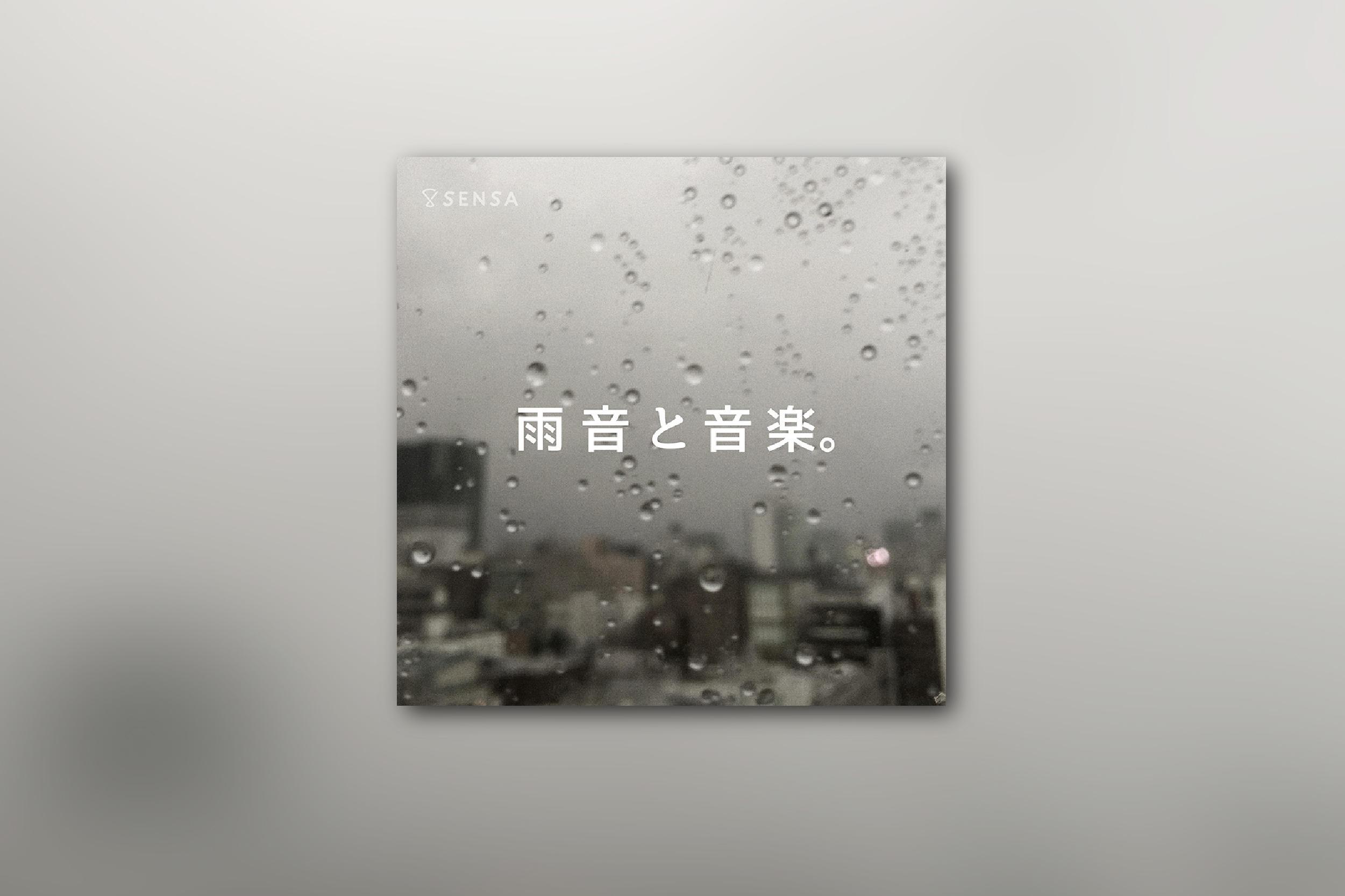 雨音と音楽。-2019.06-