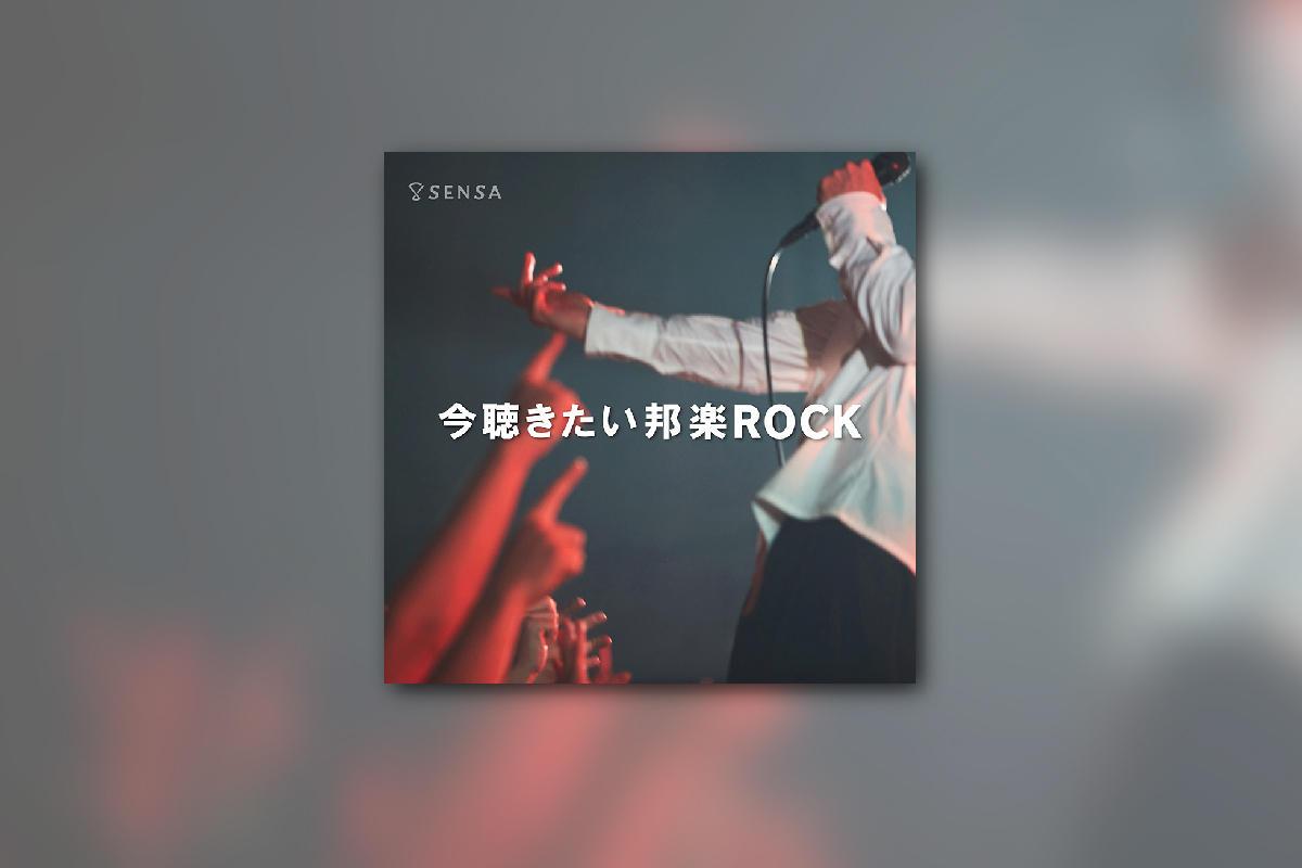 今聴きたい邦楽ROCK-2018 SUMMER-