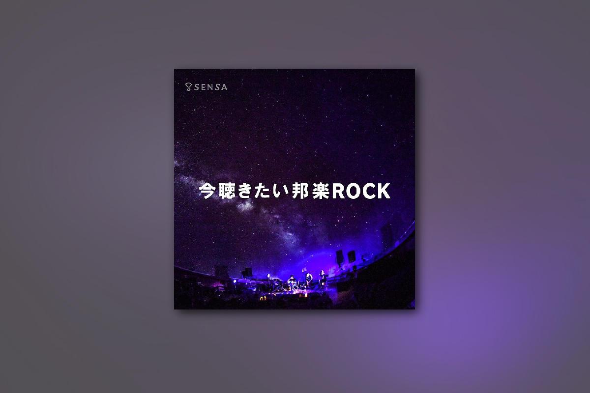 今聴きたい邦楽ROCK-2018 WINTER-