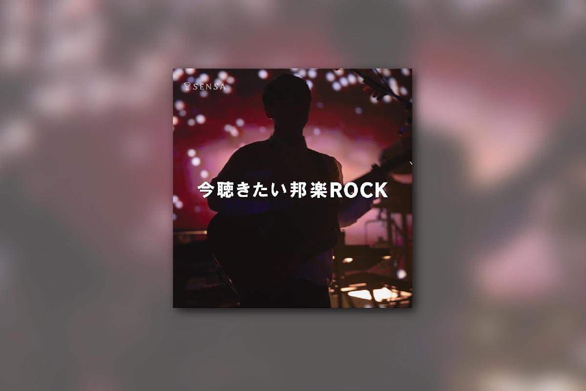 今聴きたい邦楽ROCK-2019 SPRING-