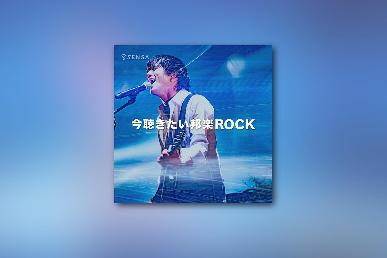 今聴きたい邦楽ROCK -2020 JANUARY-