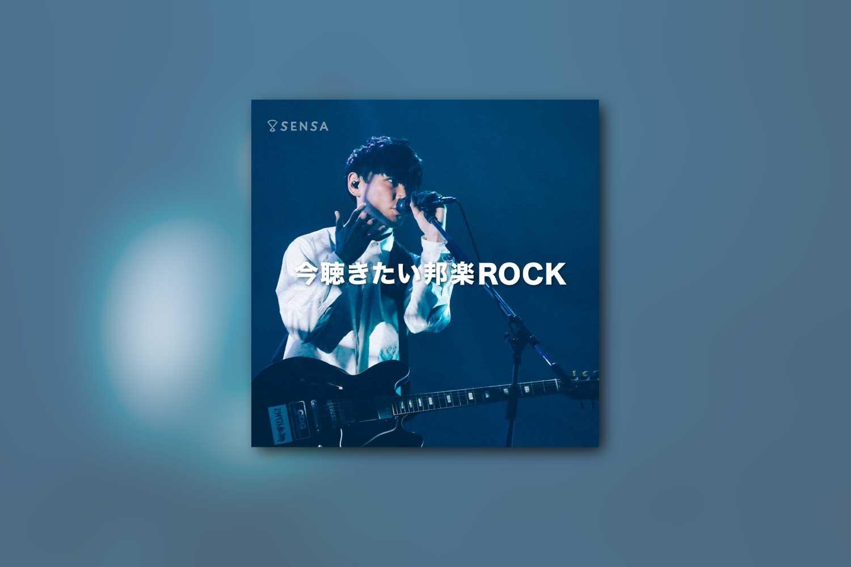 今聴きたい邦楽ROCK -2020 SPRING-